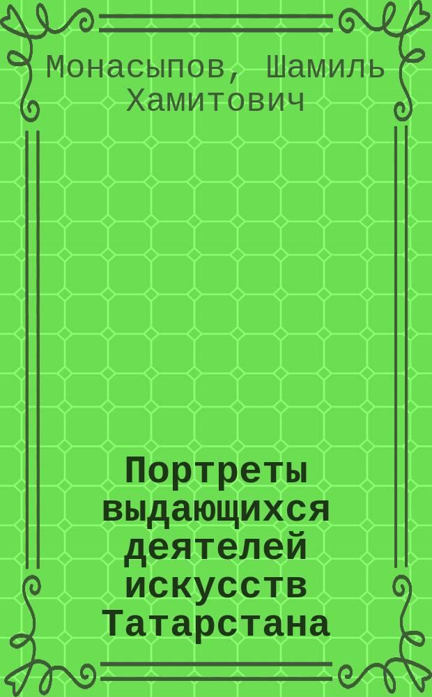 Портреты выдающихся деятелей искусств Татарстана : (в духовно-научном освещении)