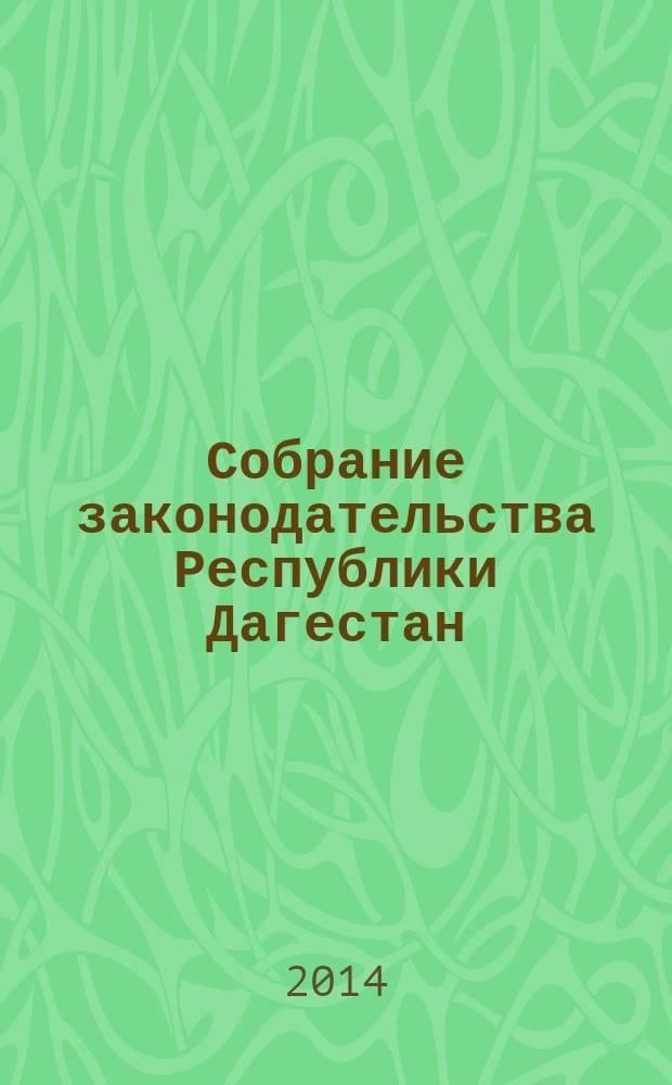 Собрание законодательства Республики Дагестан : Ежемес. изд. 2014, № 2
