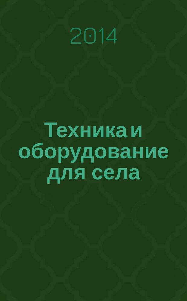 Техника и оборудование для села : Ежемес. информ.-рекл. и науч.-произв. журн. 2014, № 10 (208)