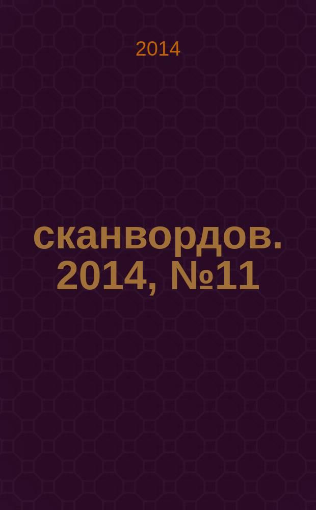 1000 сканвордов. 2014, № 11 (59)