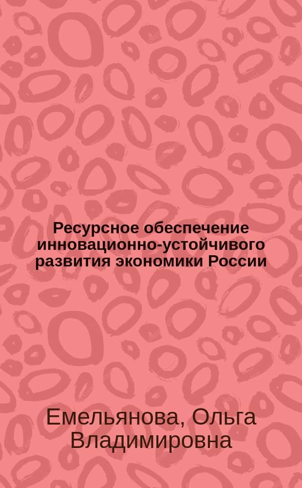 Ресурсное обеспечение инновационно-устойчивого развития экономики России
