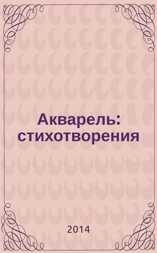 Акварель : стихотворения