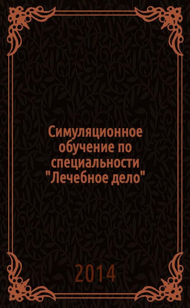 """Симуляционное обучение по специальности """"Лечебное дело"""" : руководство"""