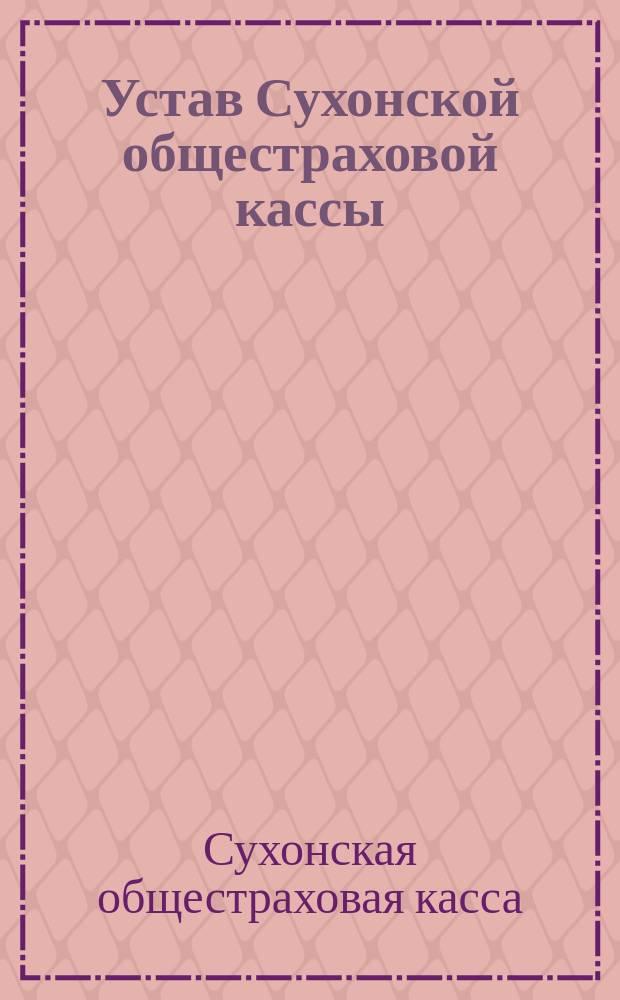 Устав Сухонской общестраховой кассы
