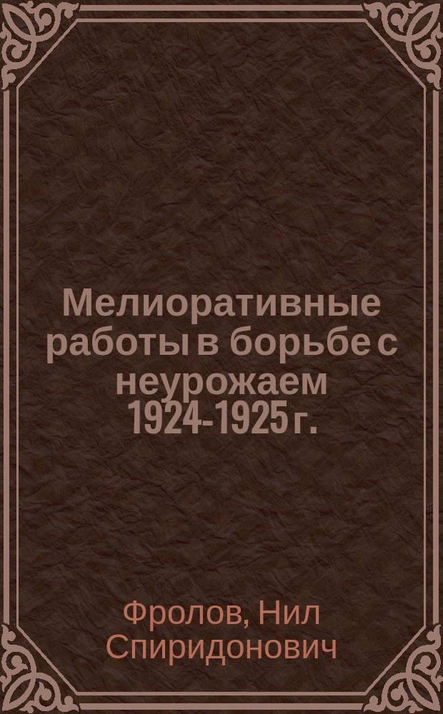 Мелиоративные работы в борьбе с неурожаем 1924-1925 г.