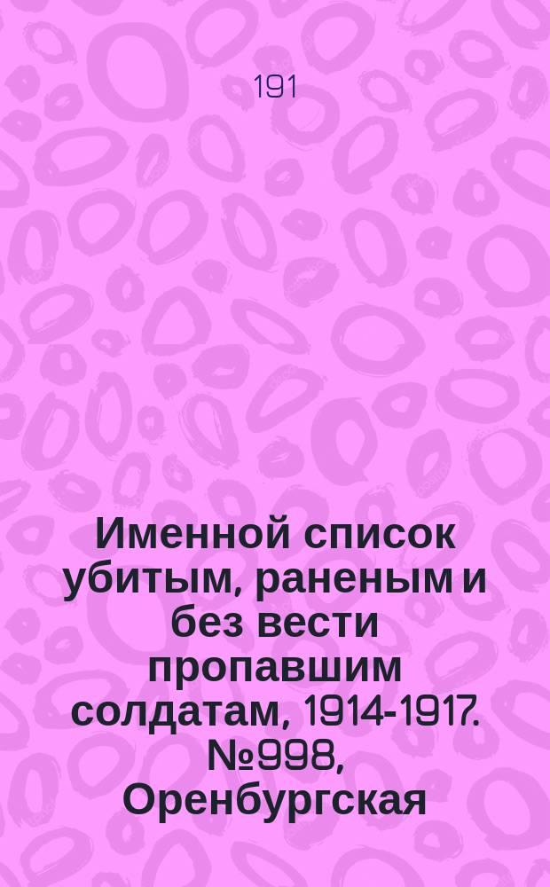 Именной список убитым, раненым и без вести пропавшим солдатам, [1914-1917]. № 998, Оренбургская, Орловская, Пермская и Петроковская губернии