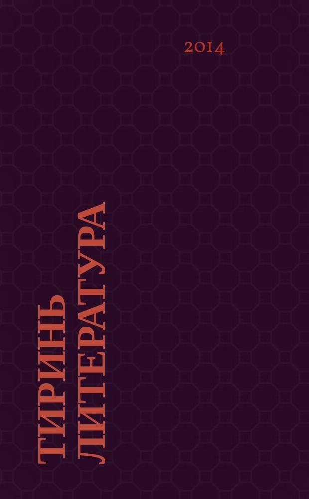 Тиринь литература : общеобразовательной учреждениятненень учеб.-хрестоматия 5-це кл = Родная литература