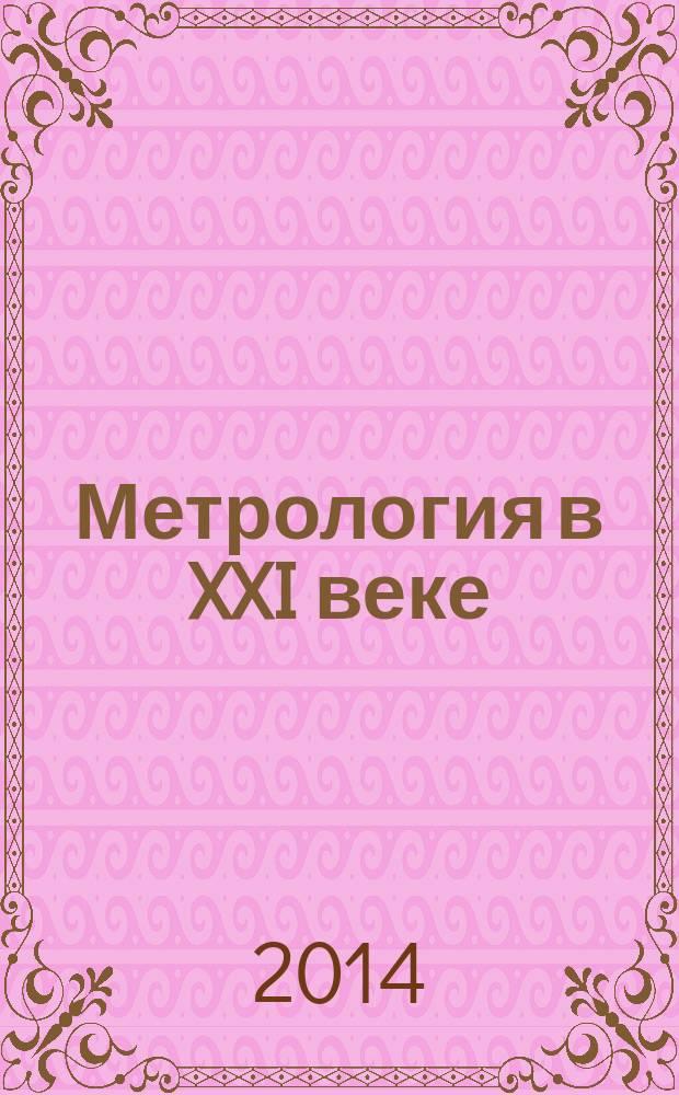 Метрология в XXI веке : доклады научно-практической конференции молодых ученых, аспирантов и специалистов, Менделеево, 20 марта 2014