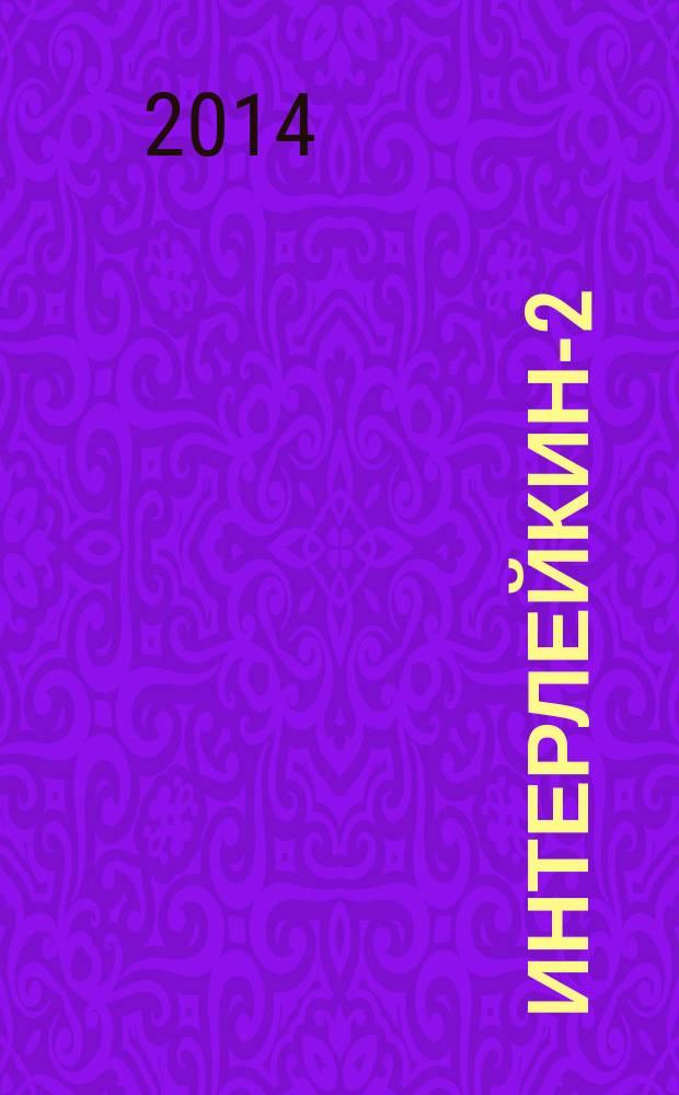 Интерлейкин-2: опыт клинического применения в неонатологии : пособие для врачей