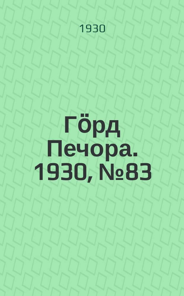 Гӧрд Печора. 1930, №83(838) (1 сент.)