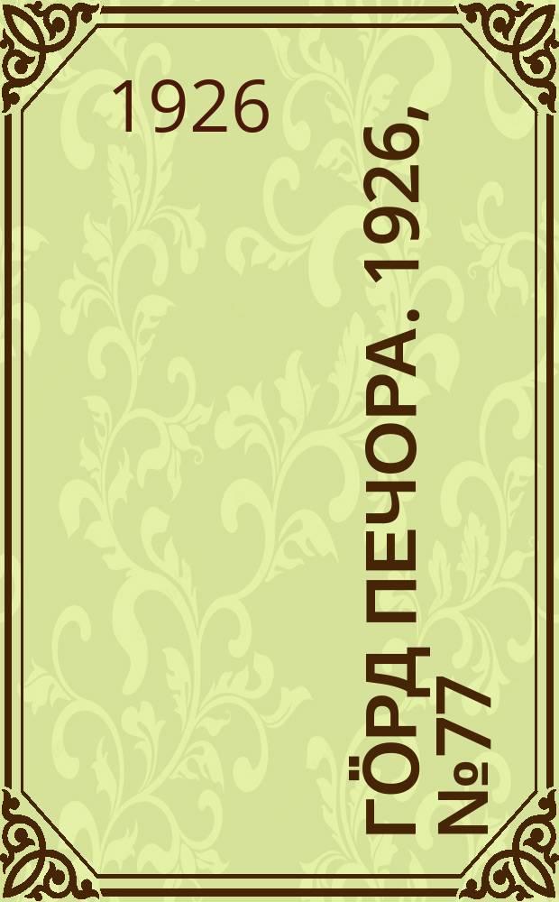 Гӧрд Печора. 1926, № 77 (399) (24 окт.)