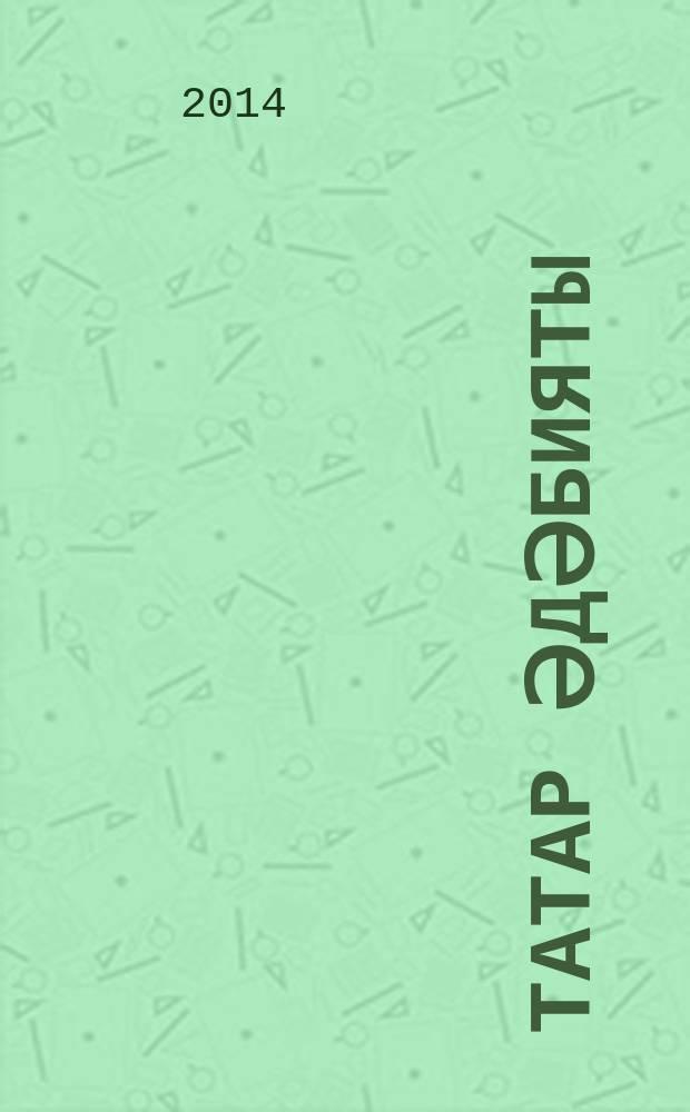 Татар әдәбияты : 7 с-ф рус телендә төп гомуми белем бирү оешмалары өчен д-лек (татар телен туган тел буларак өйрәнүче укучылар өчен) 2 кис. Кис. 1