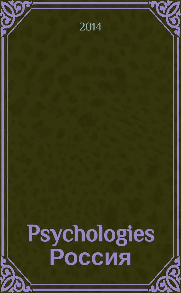 Psychologies Россия : найти себя и жить лучше журнал. 2014, дек. (104)