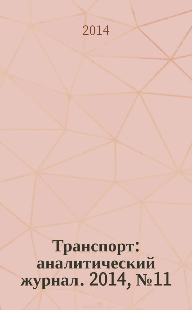 Транспорт : аналитический журнал. 2014, № 11 (76)