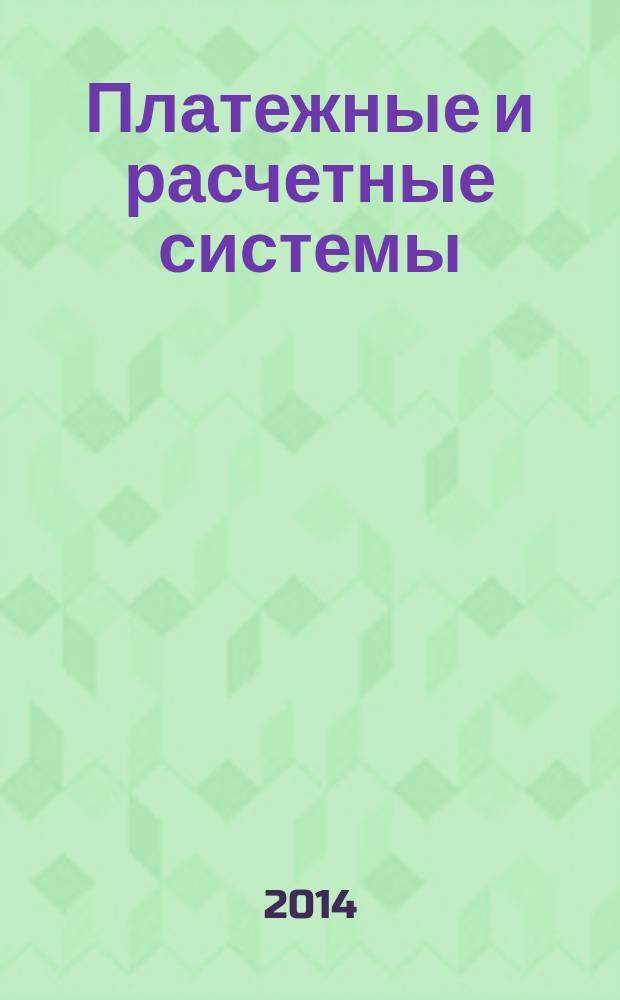 Платежные и расчетные системы : ПРС. Вып. 46 : Национальная платежная система в 2013 году