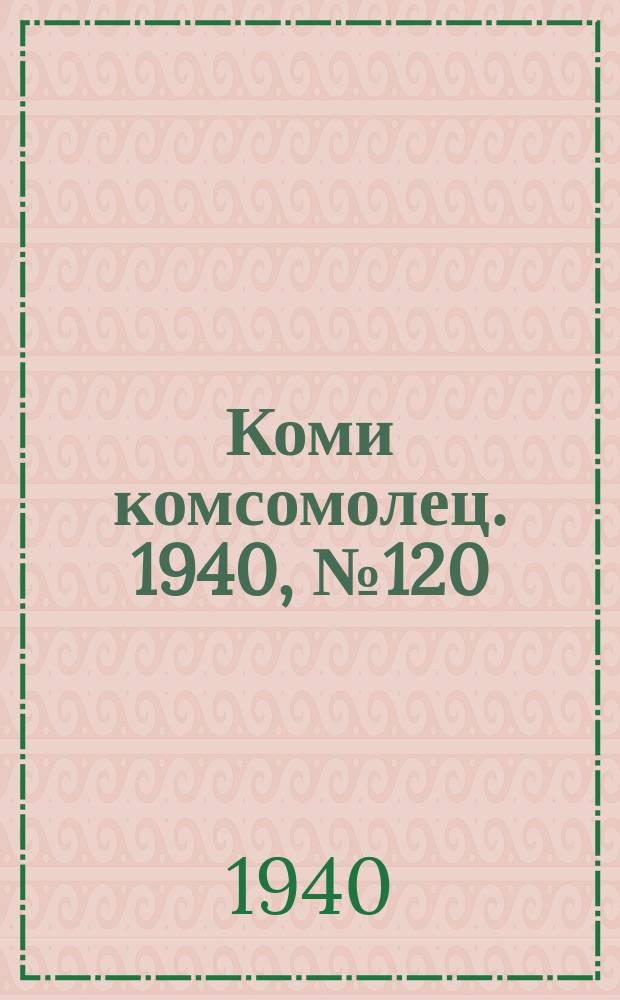 Коми комсомолец. 1940, № 120(1264) (7 сент.)