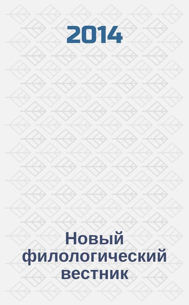 Новый филологический вестник : филологический журнал. 2014, № 1 (28)
