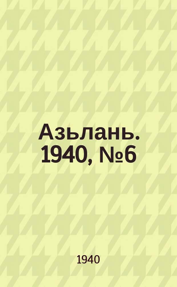 Азьлань. 1940, № 6(256) (28 янв.)