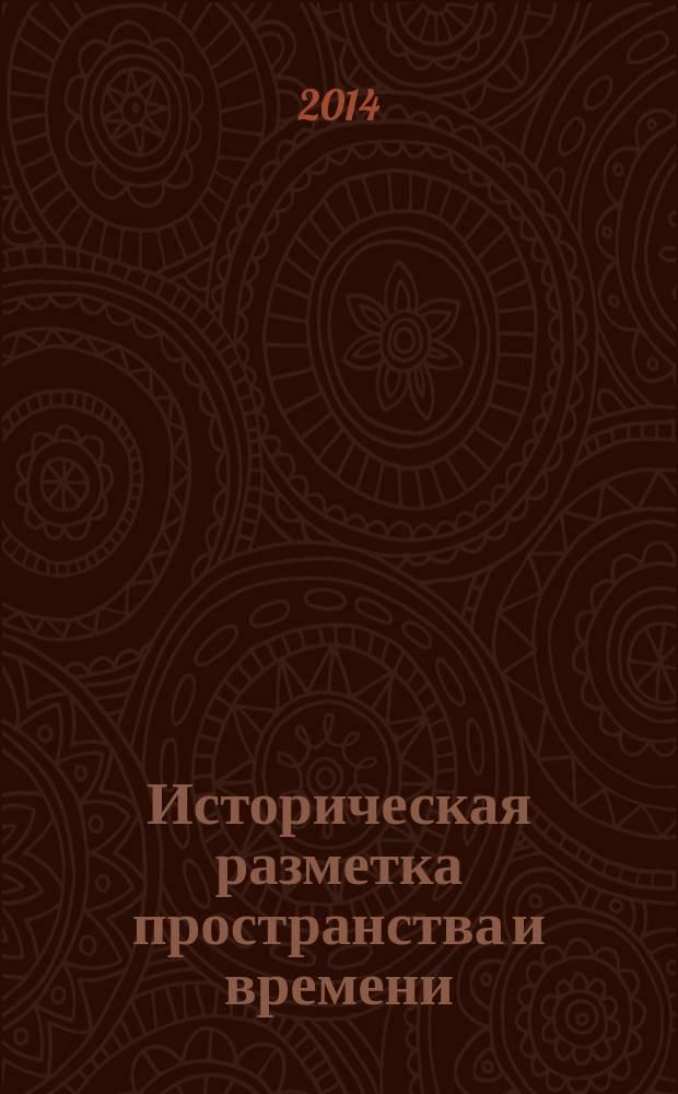 Историческая разметка пространства и времени : материалы семинара, проведенного Волгоградским государственным университетом при поддержке Фонда Ф. Эберта 13 мая 2014 года