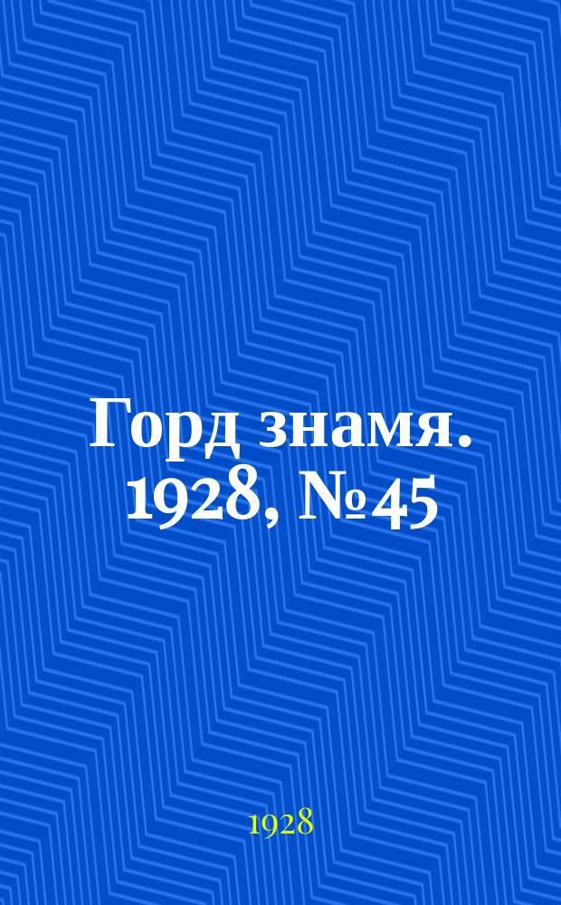 Горд знамя. 1928, № 45(52) (1 дек.)