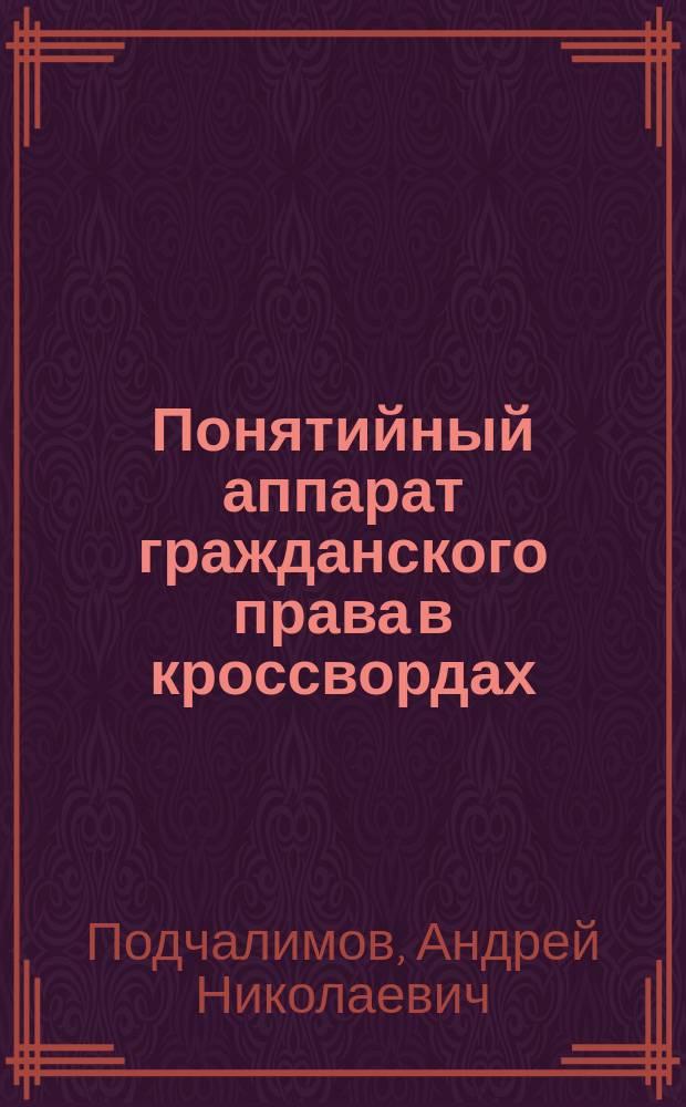 Понятийный аппарат гражданского права в кроссвордах : (учебное пособие)