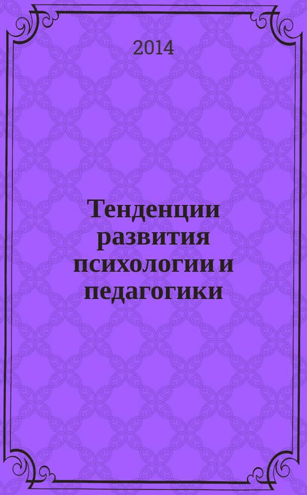 Тенденции развития психологии и педагогики : сборник статей Международной научно-практической конференции, 20 сентября 2014 г