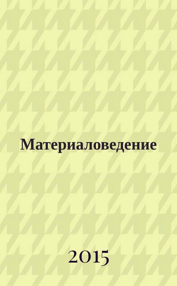"""Материаловедение : учебное пособие для студентов, обучающихся по направлению подготовки """"Менеджмент"""" (профиль """"Производственный менеджмент"""") и по магистерской программе """"Управление качеством и конкурентоспособностью"""""""