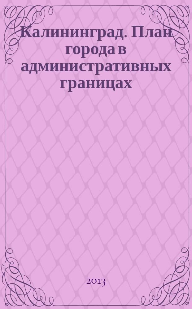 Калининград. План города в административных границах