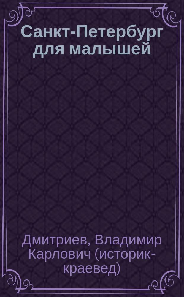 Санкт-Петербург для малышей : пособие по истории города