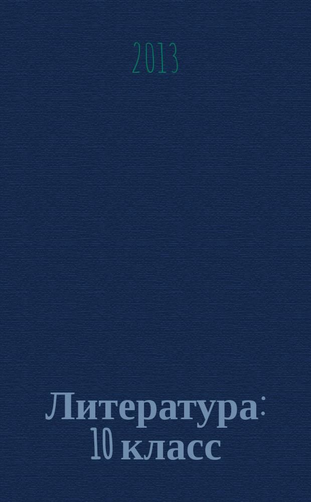 Литература : 10 класс : учебник : для общеобразовательных учреждений : (базовый и углубленный уровни) : в 3 ч