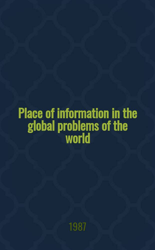 Place of information in the global problems of the world