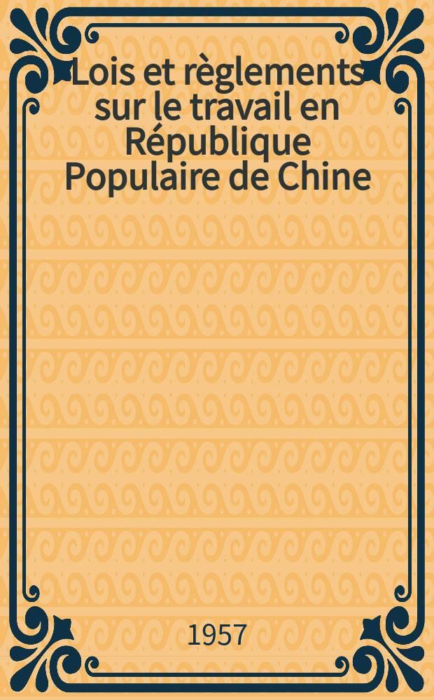 Lois et règlements sur le travail en République Populaire de Chine