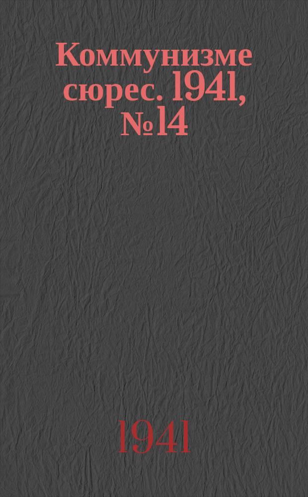 Коммунизме сюрес. 1941, № 14(974) (4 февр.)