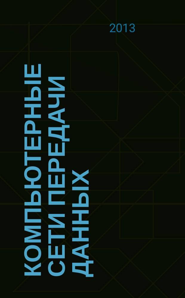 Компьютерные сети передачи данных : учебное пособие [для студентов, бакалавров специальности 210700]. Ч. 1