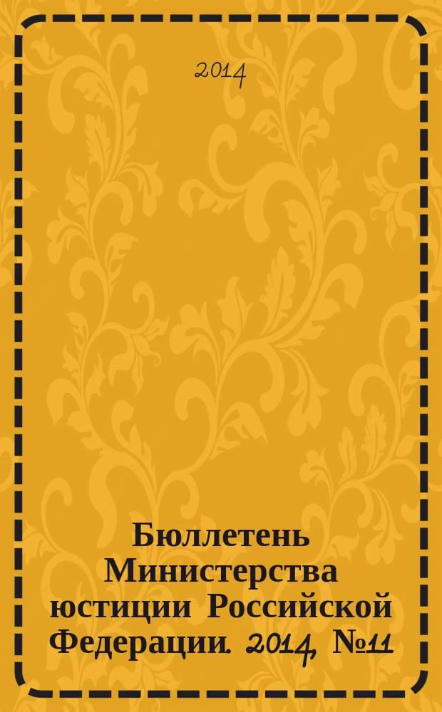 Бюллетень Министерства юстиции Российской Федерации. 2014, № 11 (203)