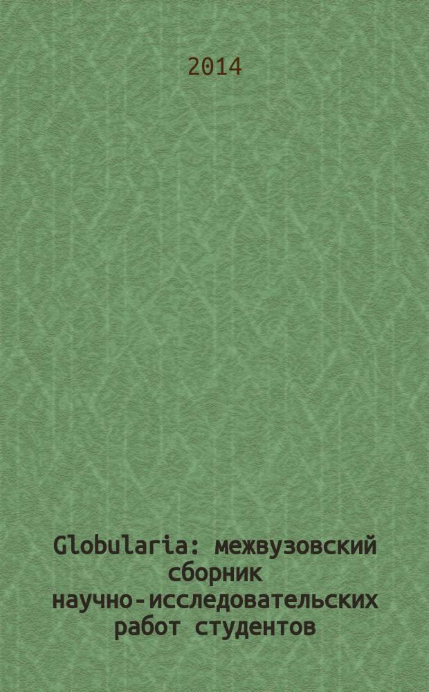 Globularia : межвузовский сборник научно-исследовательских работ студентов