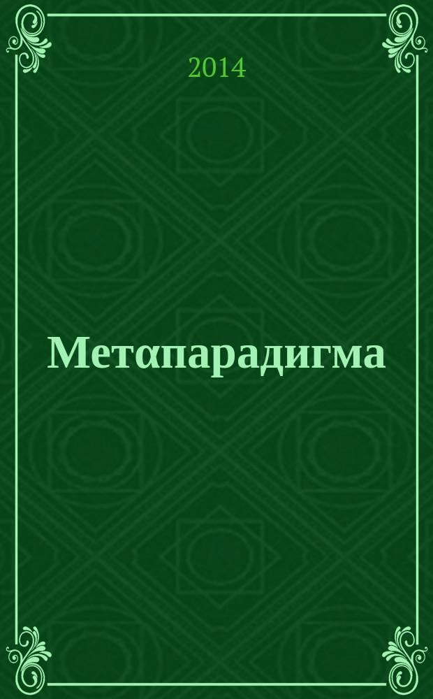 Метαпарадигма : богословие, философия, естествознание : альманах