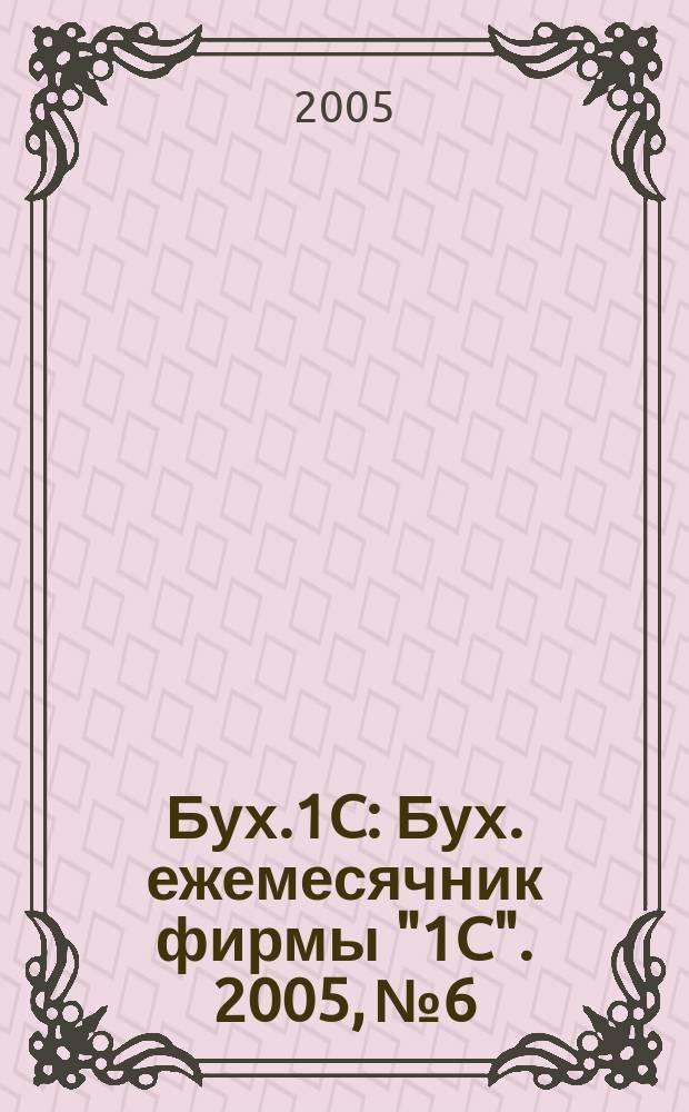 """Бух.1C : Бух. ежемесячник фирмы """"1C"""". 2005, № 6"""
