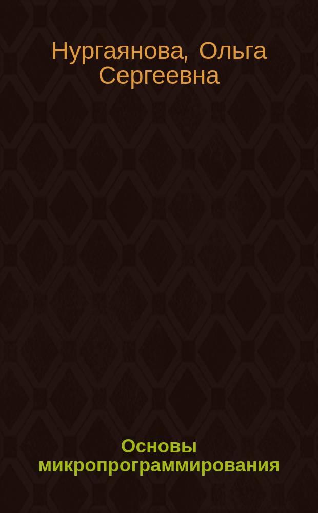 """Основы микропрограммирования : учебное электронное издание локального доступа : для студентов всех форм обучения, обучающихся по направлениям подготовки бакалавров 010500 """"Математическое обеспечение и администрирование информационных систем"""" и 231000 """"Программная инженерия"""""""