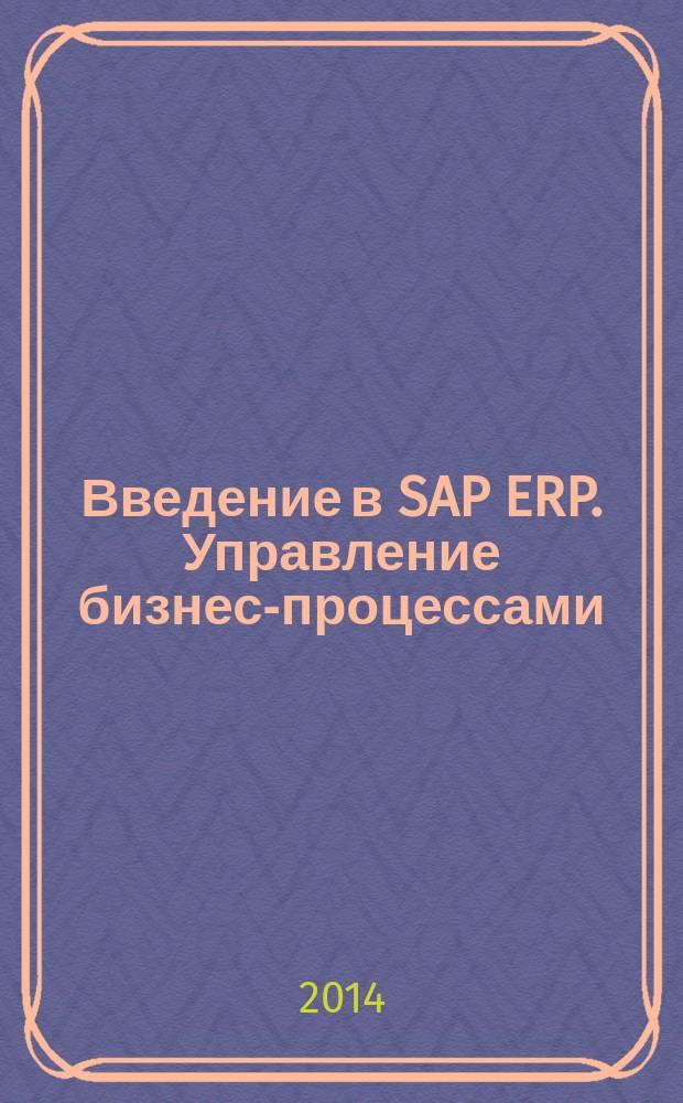 """Введение в SAP ERP. Управление бизнес-процессами : учебное пособие : для магистров направления 080200 """"Менеджмент"""", обучающихся по программе подготовки """"Информационный менеджмент"""""""