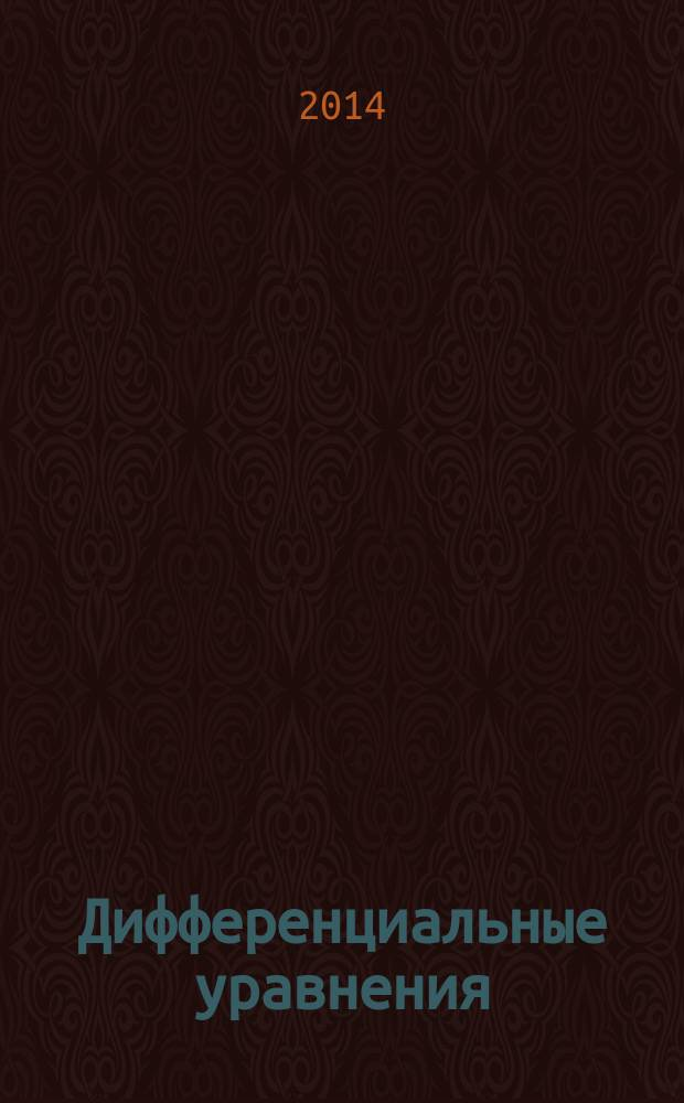 """Дифференциальные уравнения: практические занятия : учебно-методическое пособие для студентов, обучающихся по направлениям """"Педагогическое образование"""", """"Биотехнические системы и технологии"""", """"Прикладная информатика"""", """"Прикладная математика и информатика"""""""
