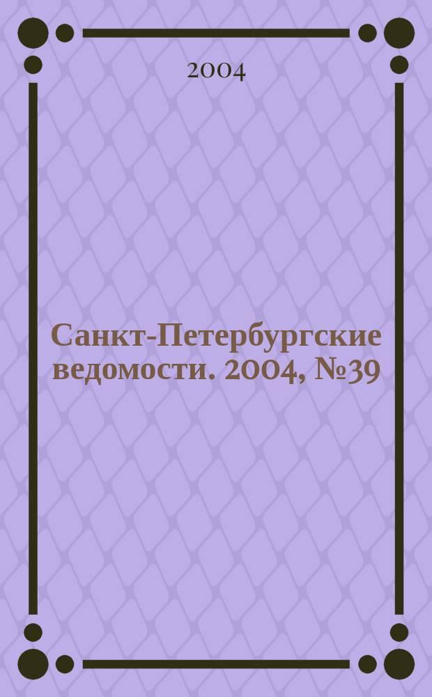 Санкт-Петербургские ведомости. 2004, № 39(3149) (2 марта)