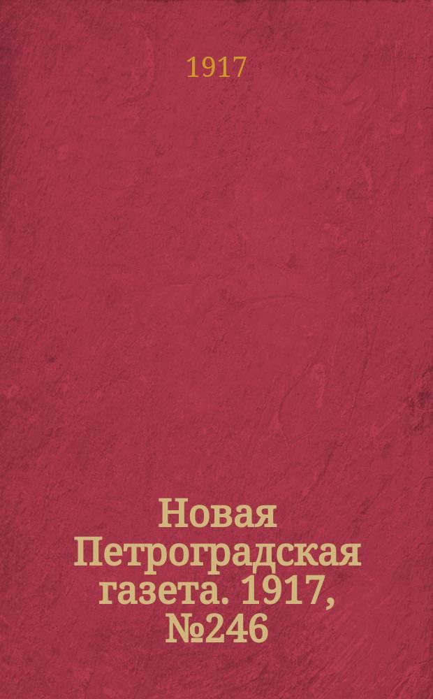 Новая Петроградская газета. 1917, № 246 (19 октября)