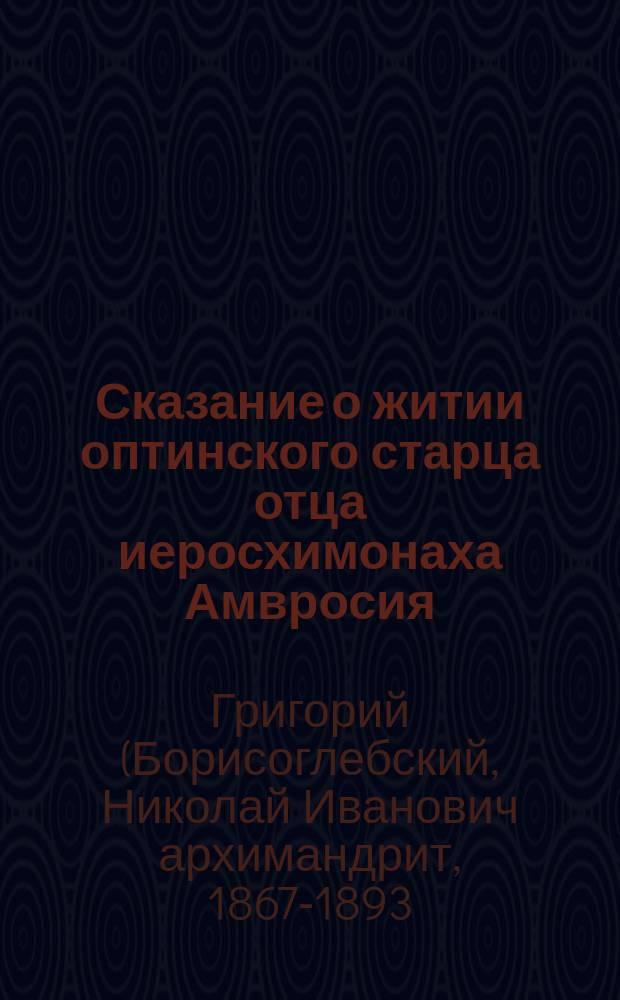 Сказание о житии оптинского старца отца иеросхимонаха Амвросия
