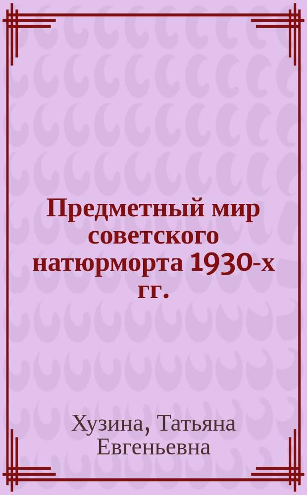 Предметный мир советского натюрморта 1930-х гг.: опыт семантического анализа : монография
