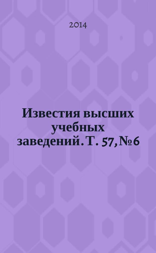 Известия высших учебных заведений. Т. 57, № 6/2 : Проблемы металлических материалов в медицине и свойства сплавов на основе никелида титана
