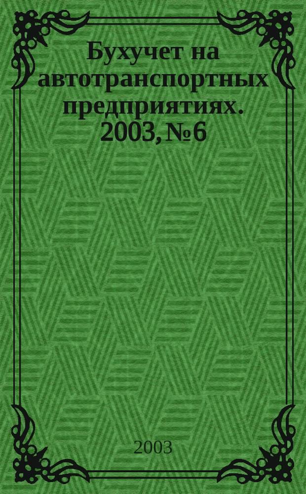 Бухучет на автотранспортных предприятиях. 2003, № 6