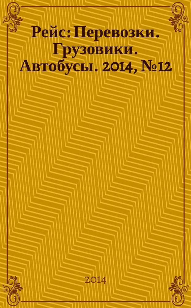 Рейс : Перевозки. Грузовики. Автобусы. 2014, № 12 (94)