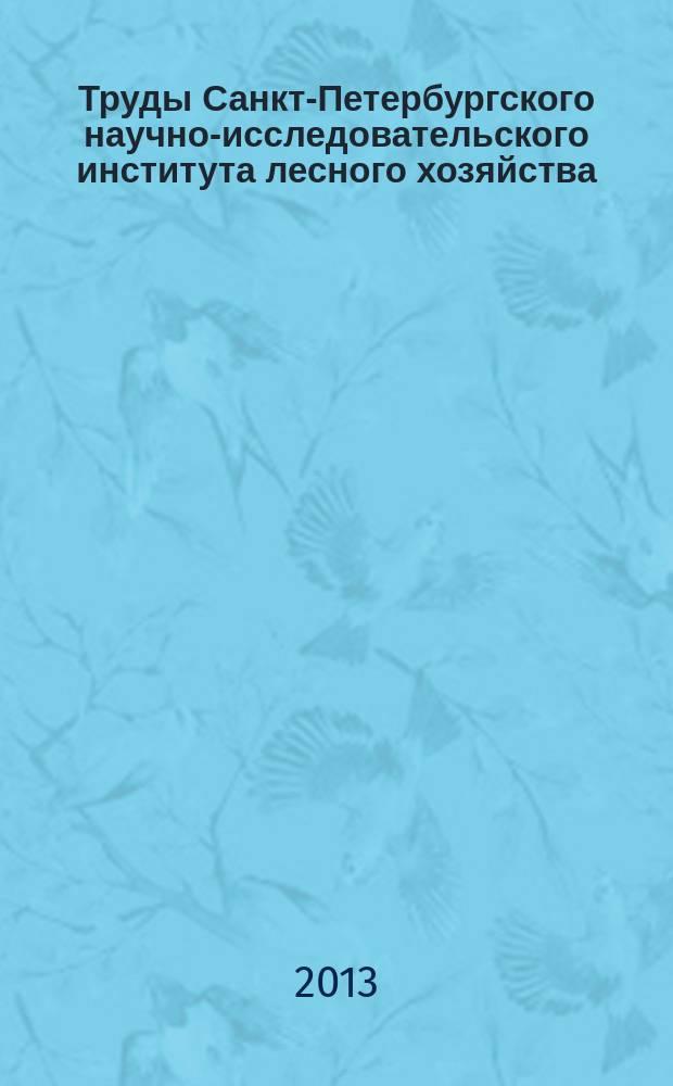 Труды Санкт-Петербургского научно-исследовательского института лесного хозяйства. 2013, № 2