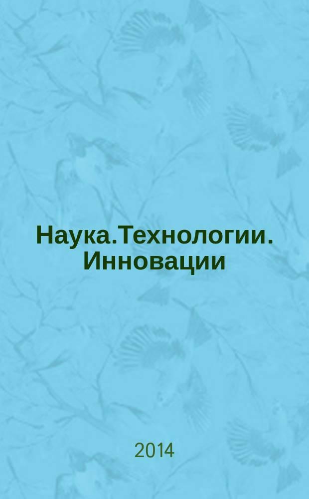 Наука.Технологии. Инновации : материалы всероссийской научной конференции молодых ученых, г. Новосибирск, 02-06 декабря 2014 г. : в 11 ч